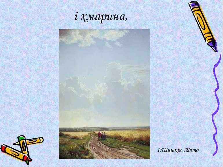 і хмарина, І.Шишкін. Жито