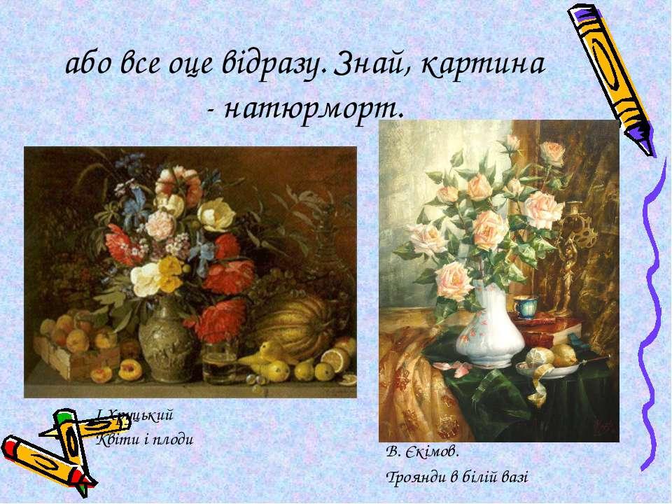 або все оце відразу. Знай, картина - натюрморт. В. Єкімов. Троянди в білій ва...