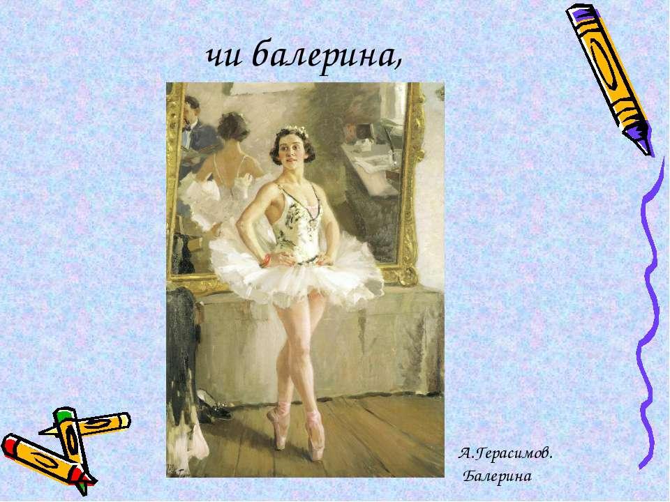 чи балерина, А.Герасимов. Балерина