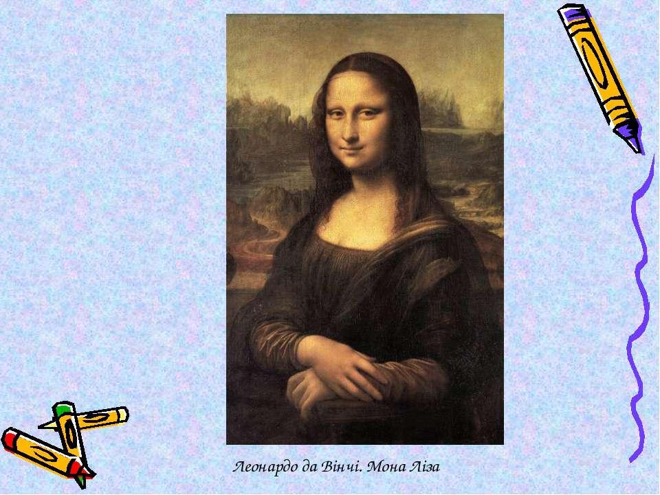 Леонардо да Вінчі. Мона Ліза