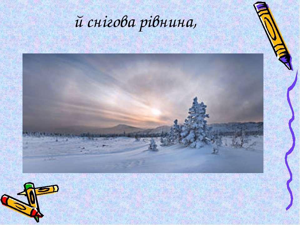 й снігова рівнина,