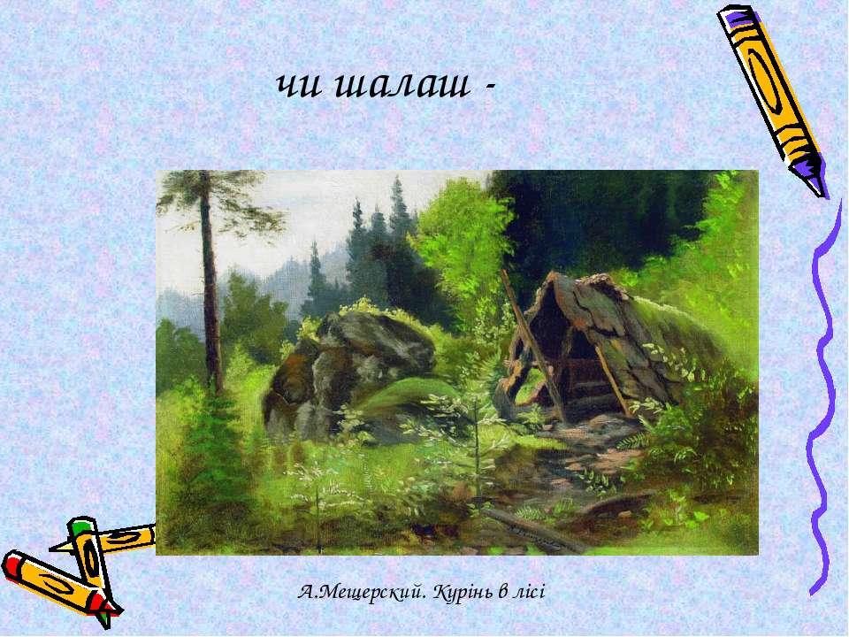 чи шалаш - А.Мещерский. Курінь в лісі