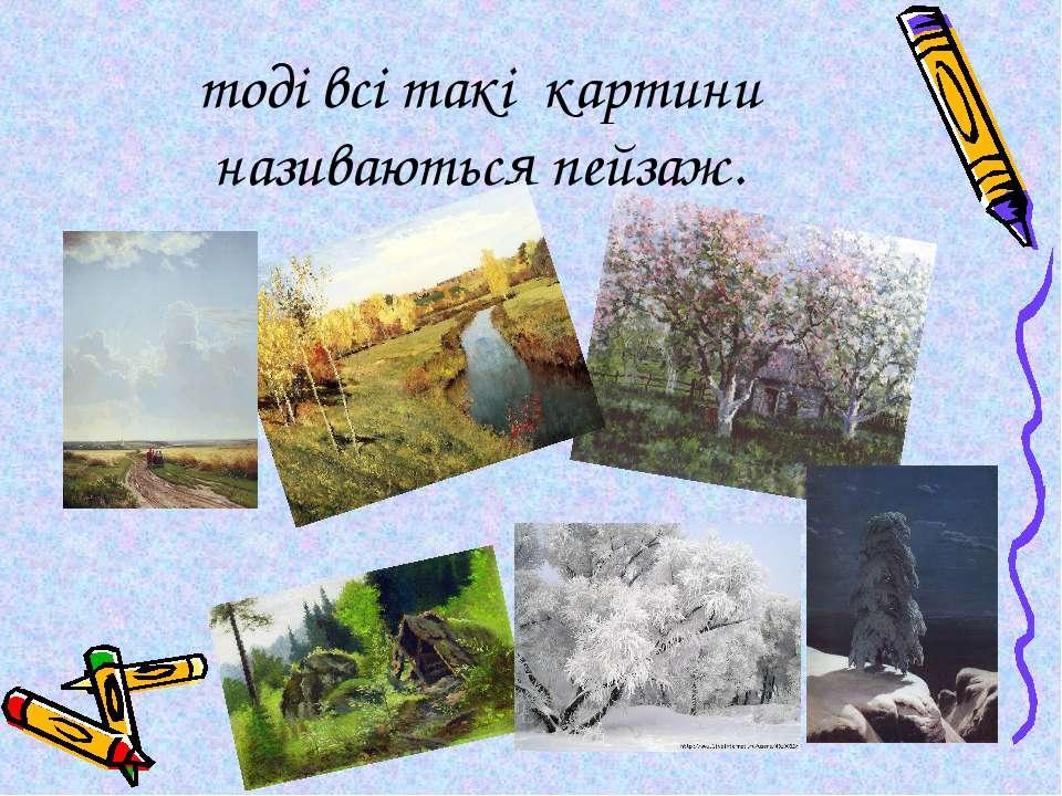 тоді всі такі картини називаються пейзаж.