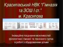 """Красилівський НВК """"Гімназія та ЗОШ І ст."""" м. Красилова Іноваційне поєднання м..."""