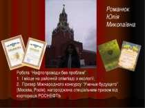 """Романюк Юлія Миколаївна Робота """"Нафтопроводи без проблем"""" І місце на районній..."""