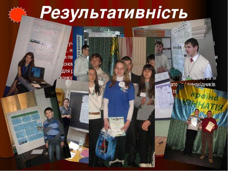 Результативність у 2011-2012 н. р. мої учні мають призові місця на районній о...