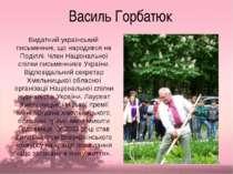 Василь Горбатюк Видатний український письменник, що народився на Поділлі. Чле...