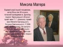 Микола Магера Відомий український письменник, автор більш ніж 30 книжок, поче...