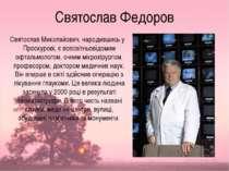 Святослав Федоров Святослав Миколайович, народившись у Проскурові, є всесвітн...