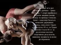 Справжнє ім'я цієї вольової дівчини – Ірина Мельник. У спорт прийшла у 15 рок...
