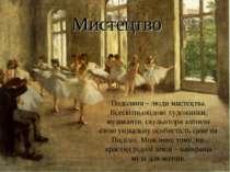 Мистецтво Подоляни – люди мистецтва. Всесвітньовідомі художники, музиканти, с...