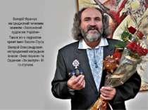 Валерій Франчук нагороджений почесним званням «Заслужений художник України» Т...