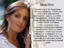 Справжнє ім'я цієї подолянки – Нетичук Людмила. У 2008 році вона стала фіналі...