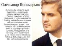 Звичайно, ви впізнаєте цього подолянина – українського співака, народного арт...