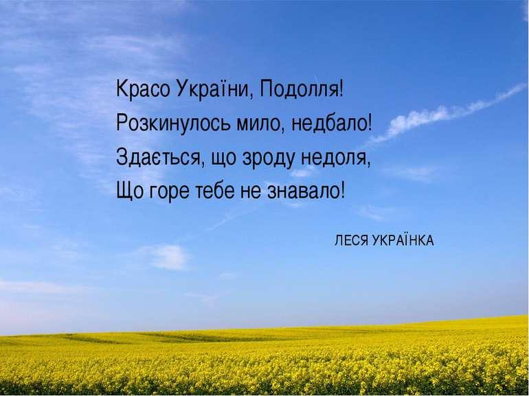 ЛЕСЯ УКРАЇНКА Красо України, Подолля! Розкинулось мило, недбало! Здається, що...