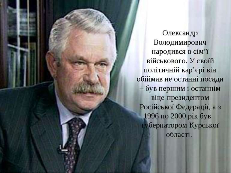 Олександр Володимирович народився в сім'ї військового. У своїй політичній кар...