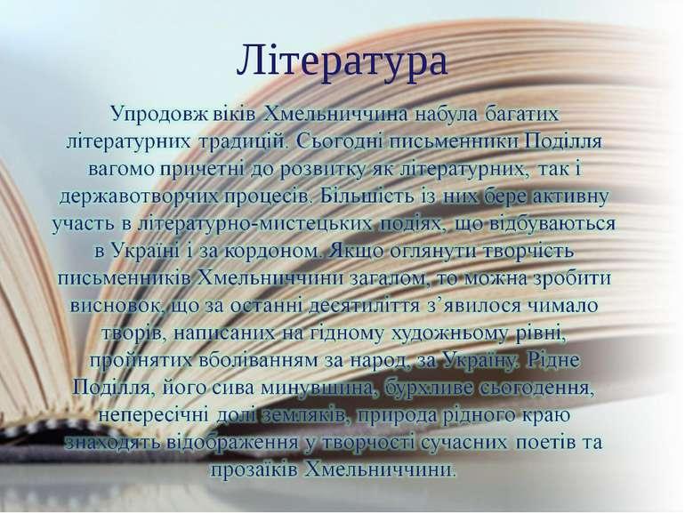 Література Література