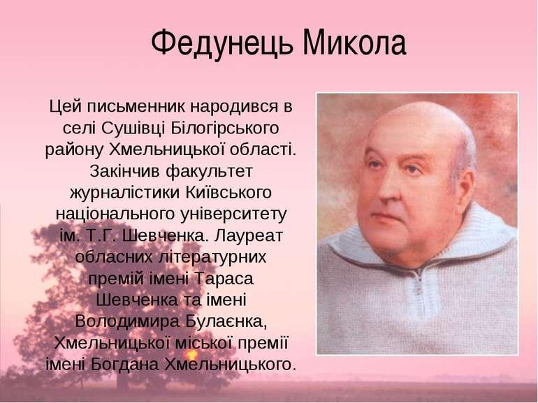 Федунець Микола Цей письменник народився в селі Сушівці Білогірського району ...