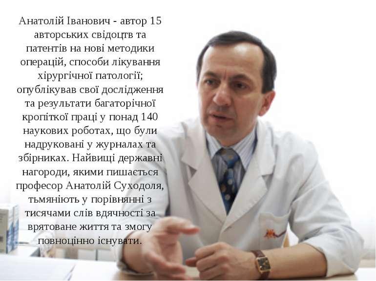 Анатолій Іванович - автор 15 авторських свідоцтв та патентів на нові методики...