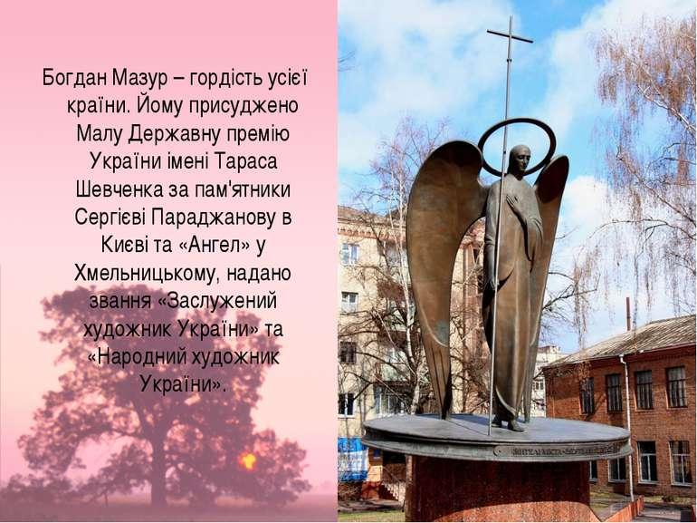 Богдан Мазур – гордість усієї країни. Йому присуджено Малу Державну премію Ук...