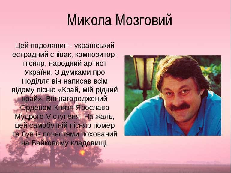 Микола Мозговий Цей подолянин - український естрадний співак, композитор-пісн...