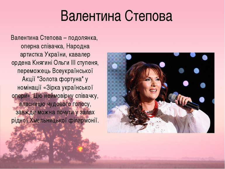 Валентина Степова Валентина Степова – подолянка, оперна співачка, Народна арт...