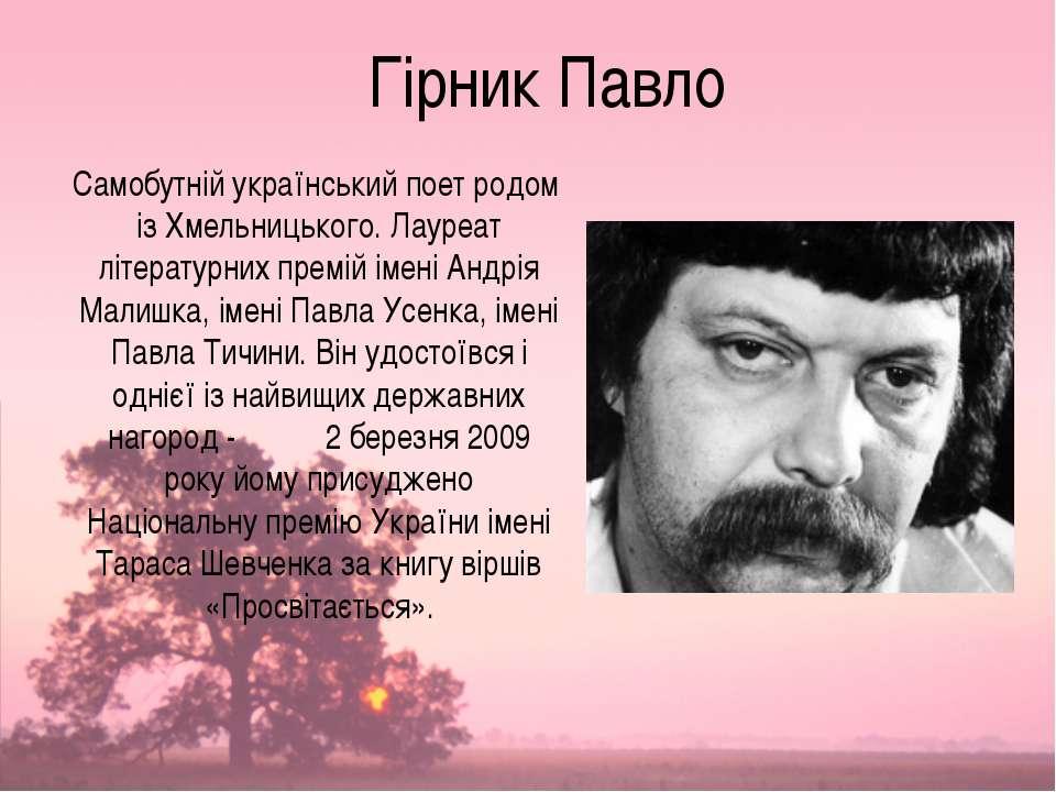 Гірник Павло Самобутній український поет родом із Хмельницького. Лауреат літе...