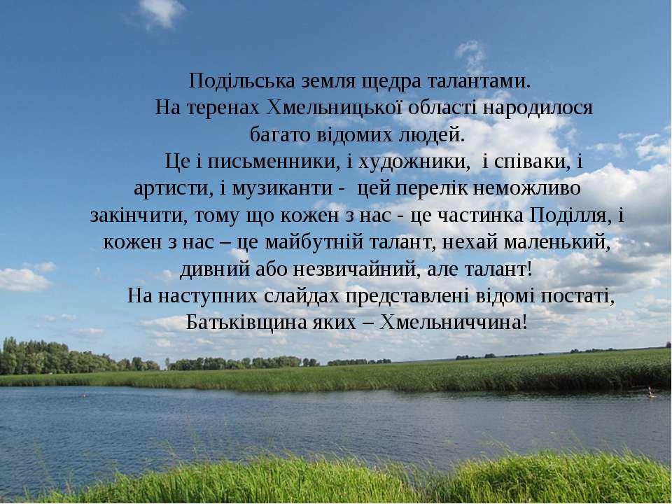 Подільська земля щедра талантами. На теренах Хмельницької області народилося ...