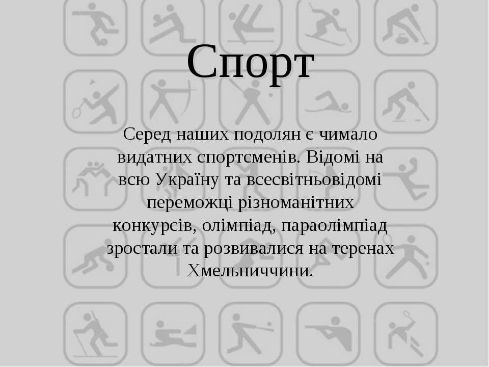 С П О Р Т Серед наших подолян є чимало видатних спортсменів. Відомі на всю Ук...