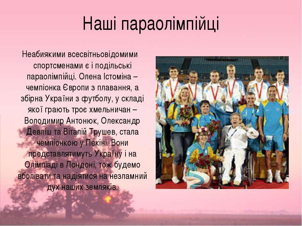 Наші параолімпійці Неабиякими всесвітньовідомими спортсменами є і подільські ...