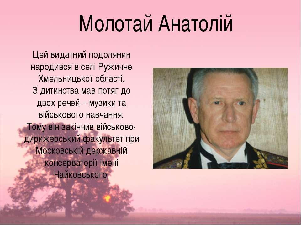 Молотай Анатолій Цей видатний подолянин народився в селі Ружичне Хмельницької...