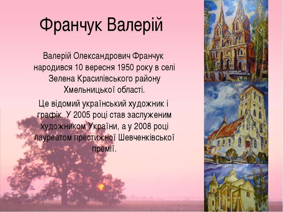 Франчук Валерій Валерій Олександрович Франчук народився 10 вересня 1950 року ...
