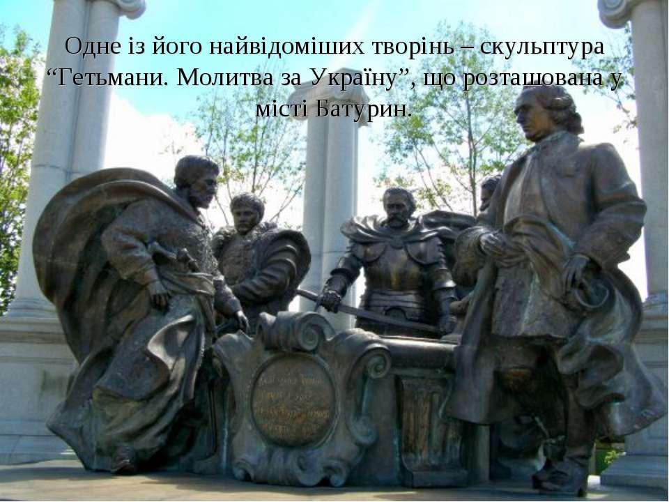 """Одне із його найвідоміших творінь – скульптура """"Гетьмани. Молитва за Україну""""..."""