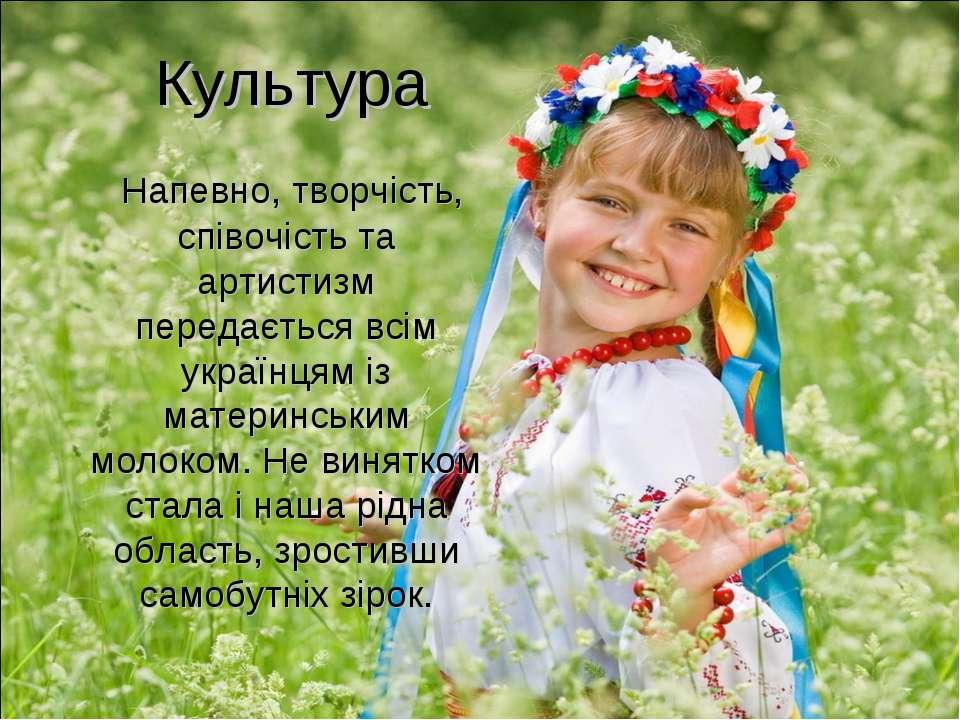 Культура Напевно, творчість, співочість та артистизм передається всім українц...