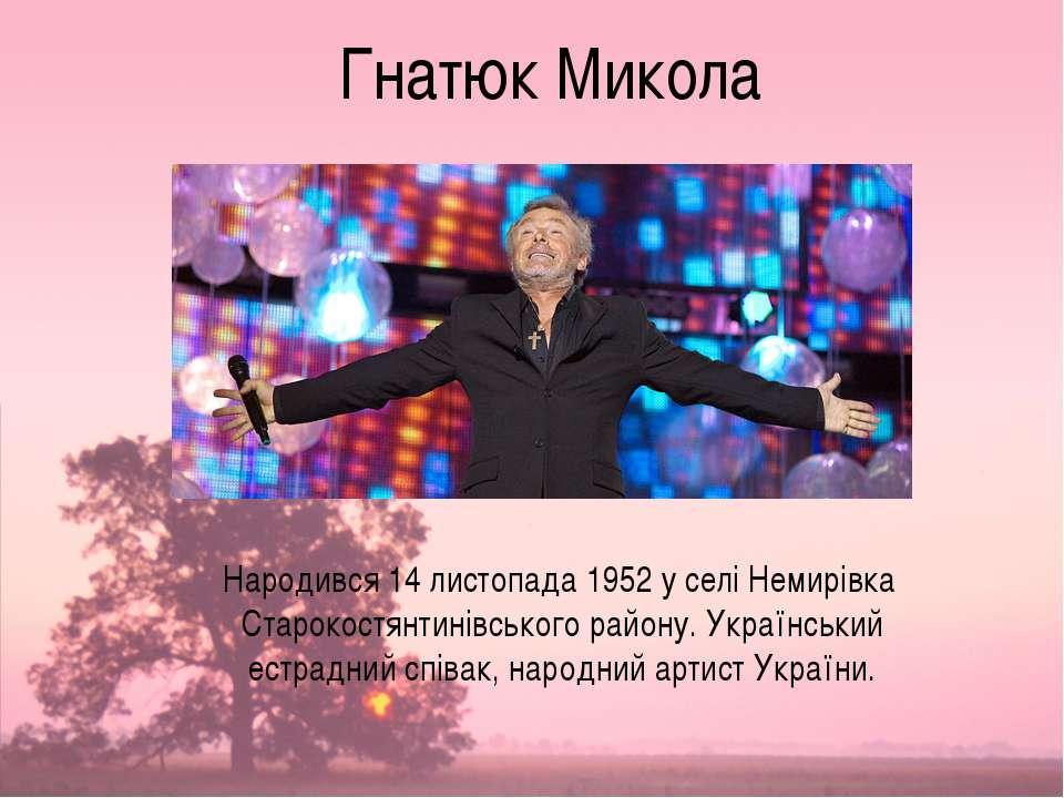Гнатюк Микола Народився 14 листопада 1952 у селі Немирівка Старокостянтинівсь...