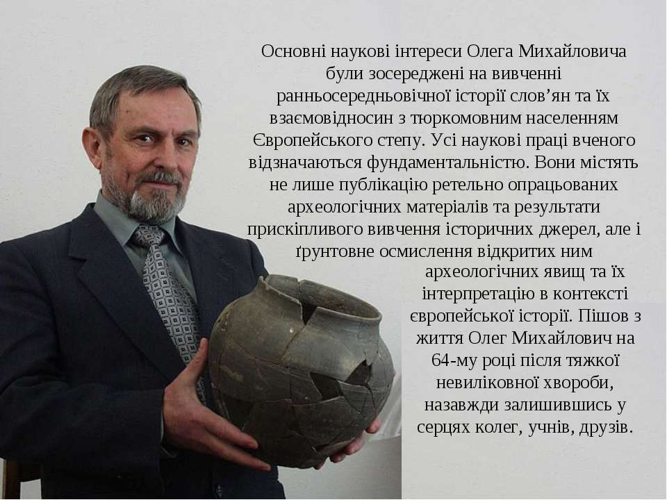 Основні наукові інтереси Олега Михайловича були зосереджені на вивченні раннь...
