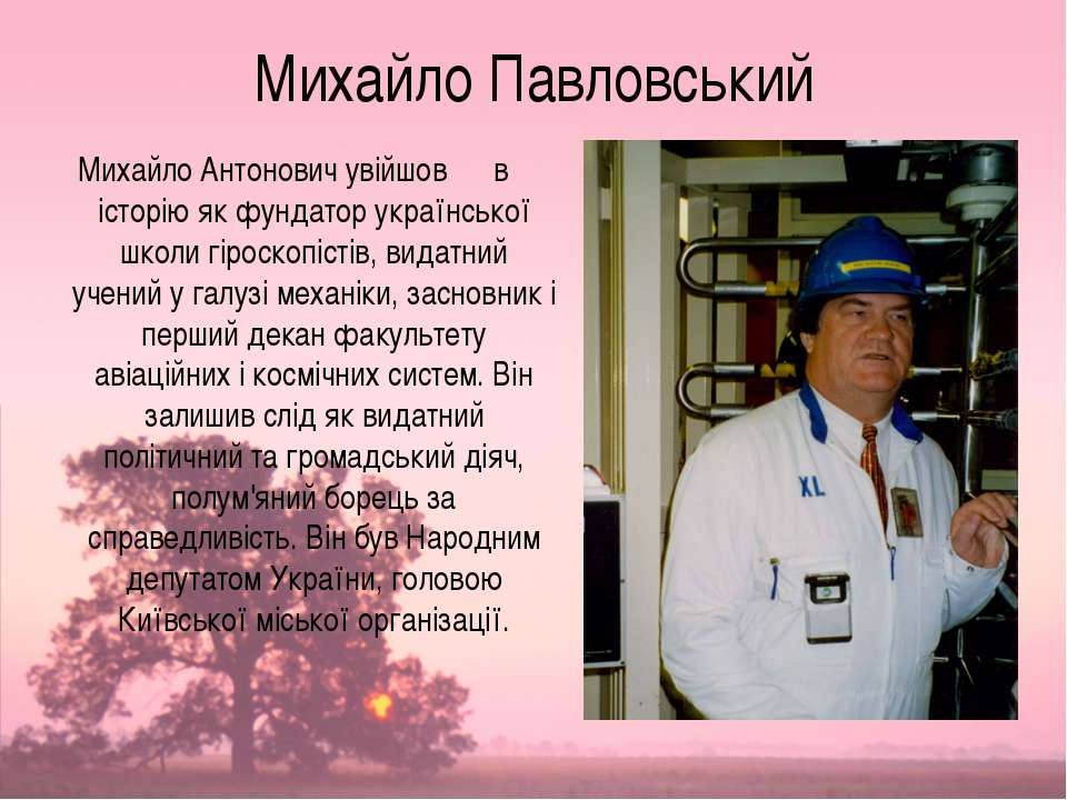 Михайло Павловський Михайло Антонович увійшов в історію як фундатор українськ...