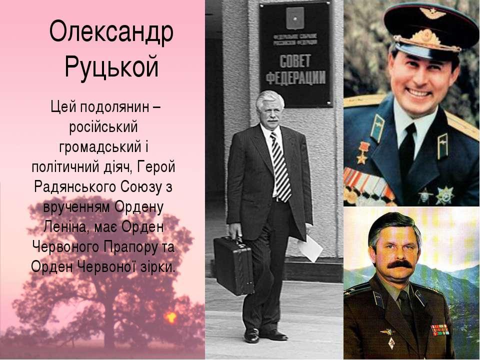 Олександр Руцькой Цей подолянин – російський громадський і політичний діяч, Г...