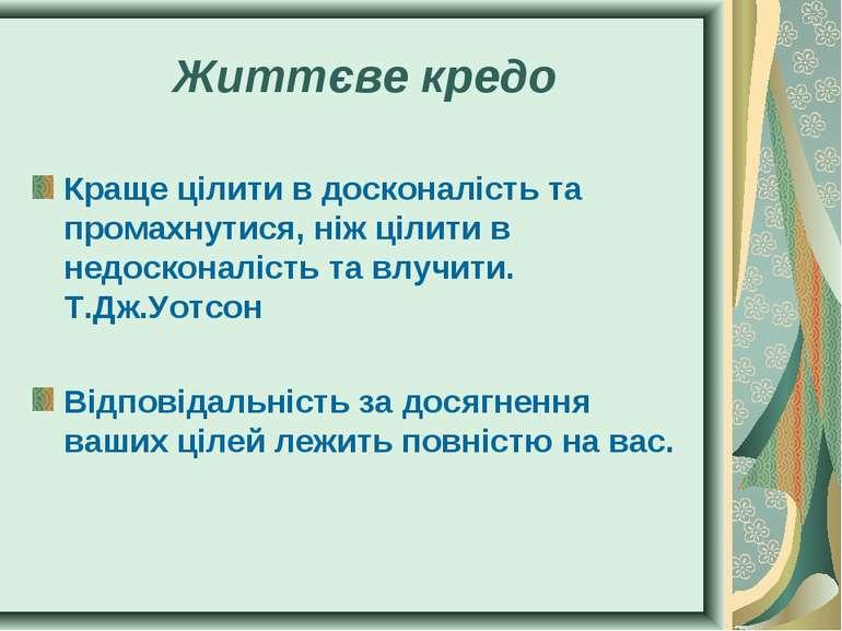 Життєве кредо Краще цілити в досконалість та промахнутися, ніж цілити в недос...