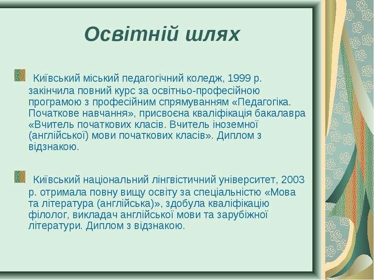 Освітній шлях Київський міський педагогічний коледж, 1999 р. закінчила повний...