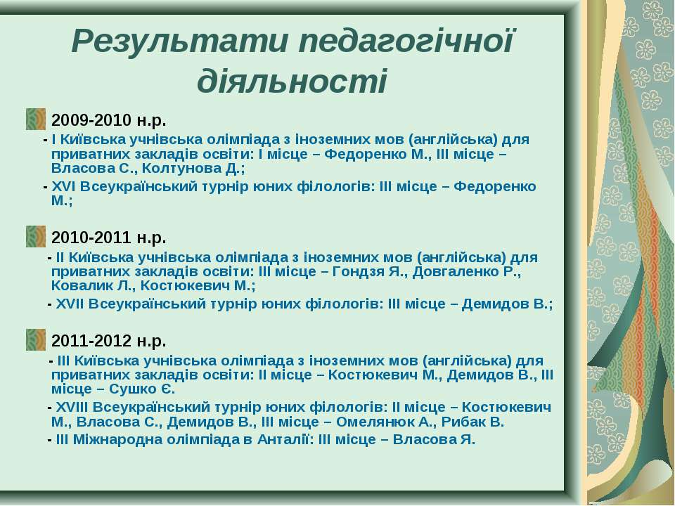 Результати педагогічної діяльності 2009-2010 н.р. - І Київська учнівська олім...