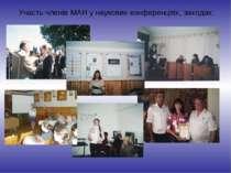 Участь членів МАН у наукових конференціях, заходах: