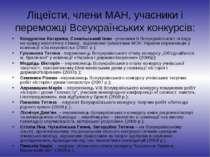 Ліцеїсти, члени МАН, учасники і переможці Всеукраїнських конкурсів: Кондратюк...