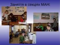Заняття в секціях МАН:
