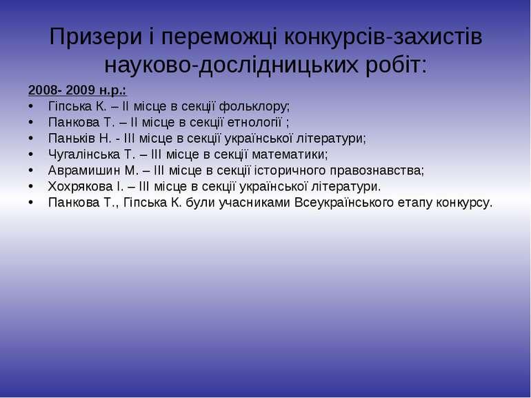 Призери і переможці конкурсів-захистів науково-дослідницьких робіт: 2008- 200...