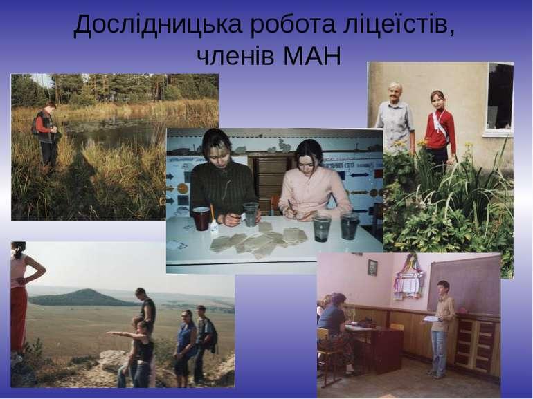 Дослідницька робота ліцеїстів, членів МАН