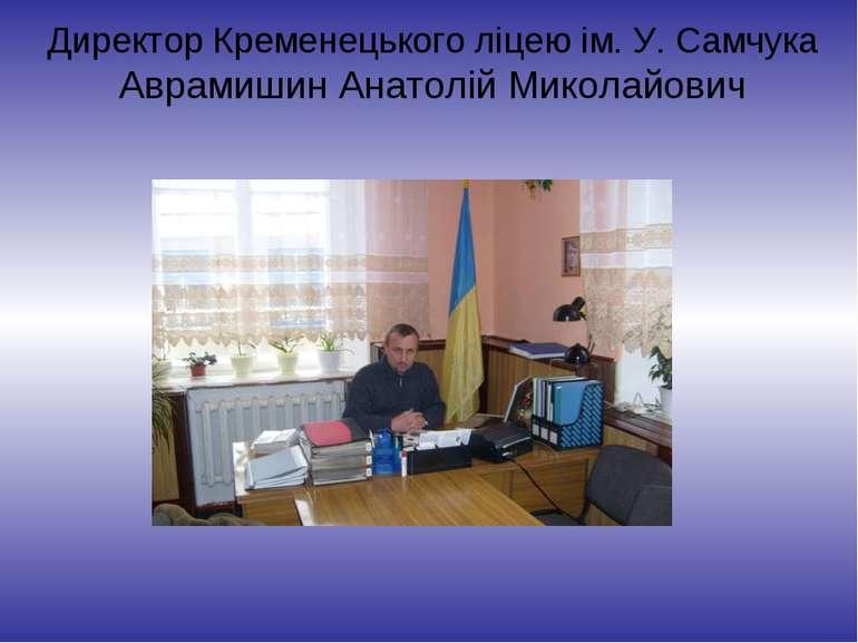 Директор Кременецького ліцею ім. У. Самчука Аврамишин Анатолій Миколайович