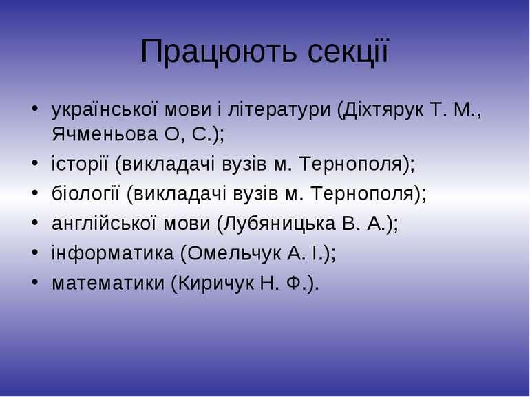 Працюють секції української мови і літератури (Діхтярук Т. М., Ячменьова О, С...