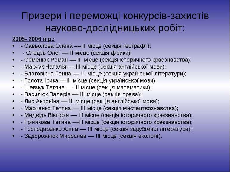 Призери і переможці конкурсів-захистів науково-дослідницьких робіт: 2005- 200...