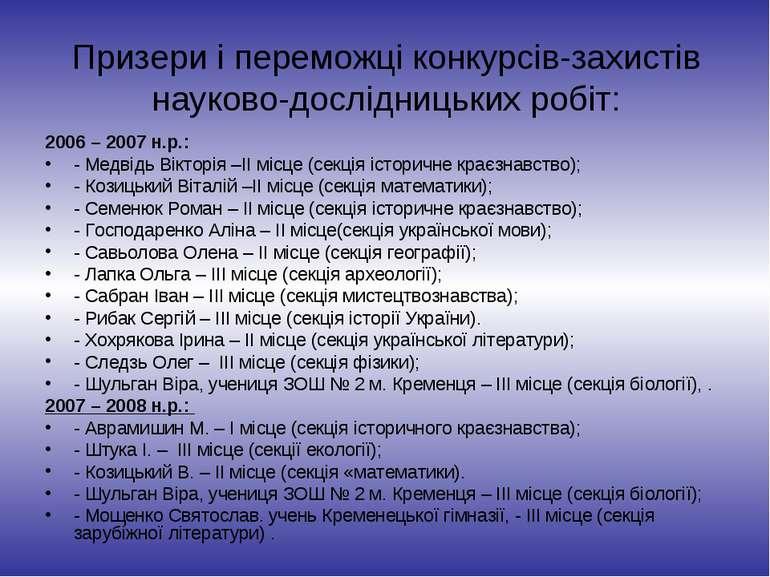 Призери і переможці конкурсів-захистів науково-дослідницьких робіт: 2006 – 20...